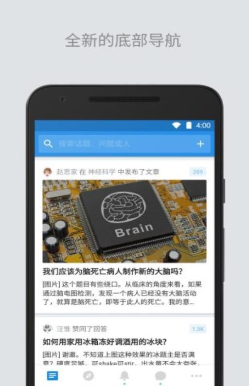 知乎app3