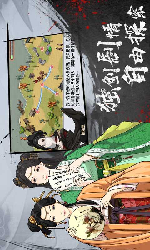汉家江湖(天命奇御联动)1