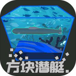 方块潜艇下载
