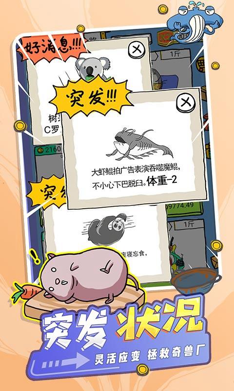 皮皮虾传奇3