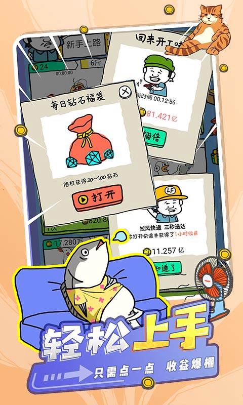 皮皮虾传奇4