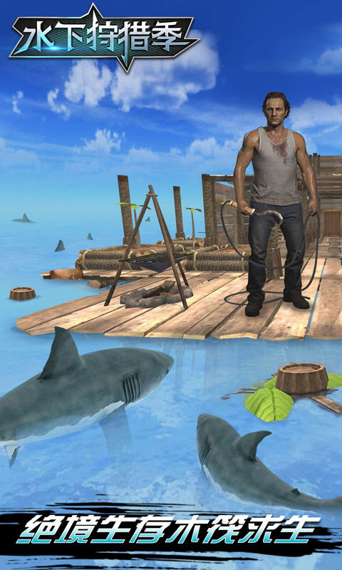 水下狩猎季1