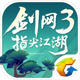 剑网3:指尖江湖下载