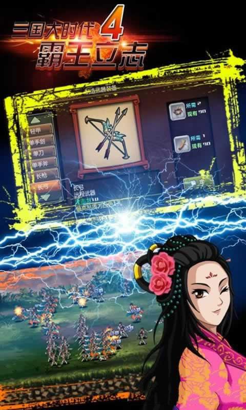 三国大时代4霸王立志(试玩版)3