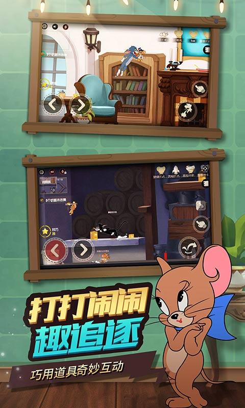 猫和老鼠:欢乐互动2