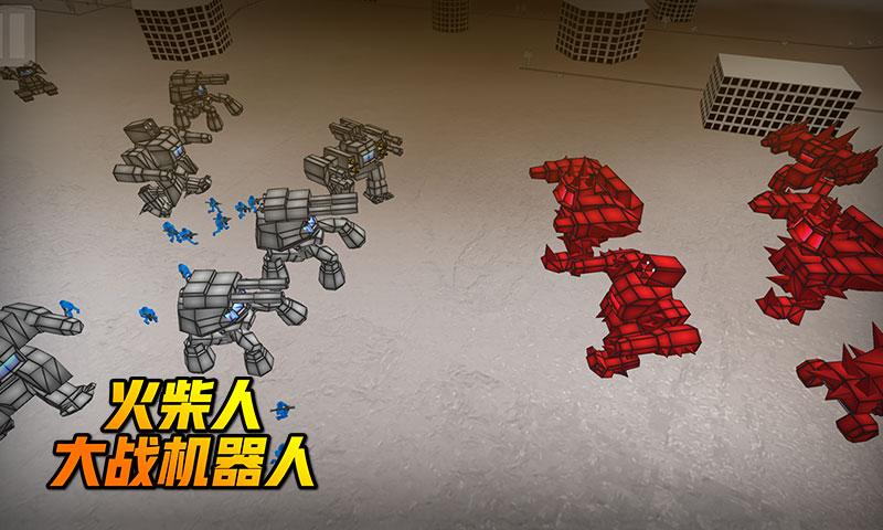 火柴人大战机器人1