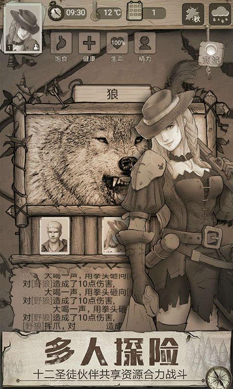 荒野日记4