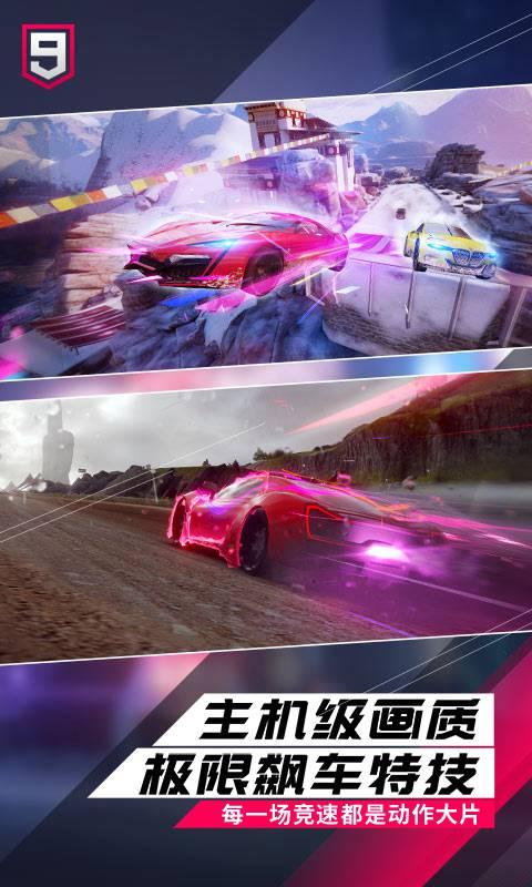 狂野飙车9:竞速传奇(测试服)3