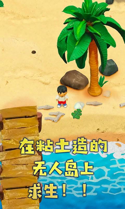 粘土无人岛1