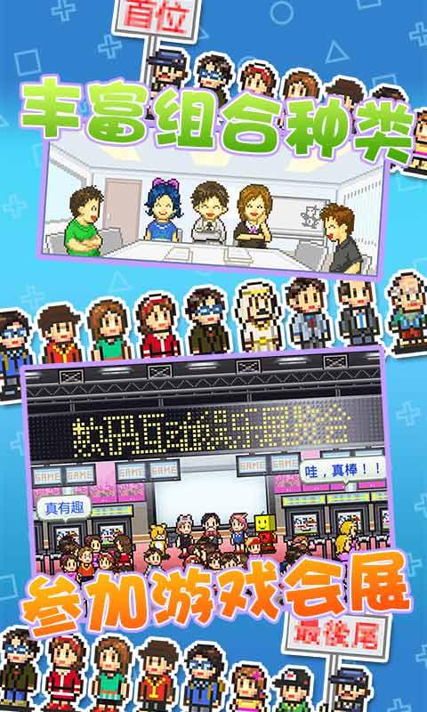 游戏开发物语3