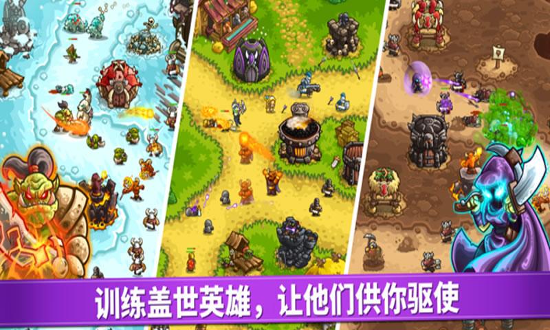 王国保卫战:复仇(中文正版)3