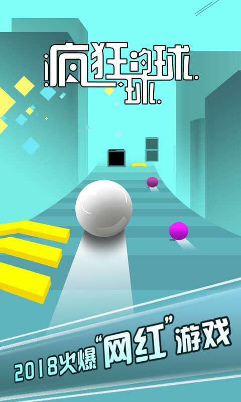 疯狂的球球(测试版)0