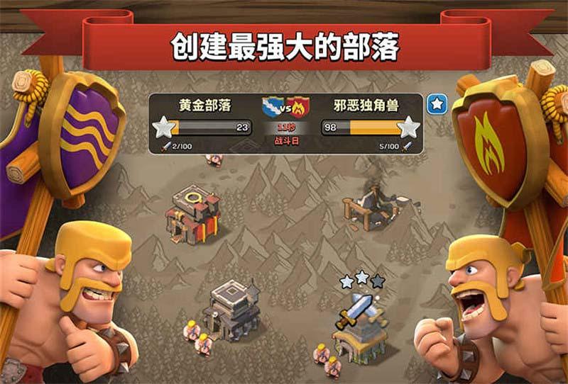 部落冲突3