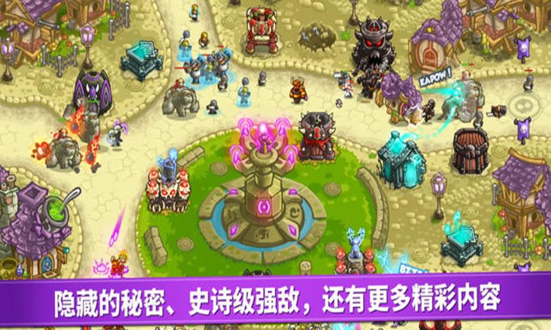 王国保卫战:复仇(中文正版)4