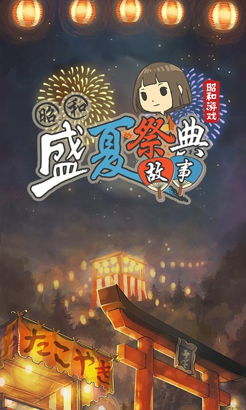昭和盛夏祭典故事1