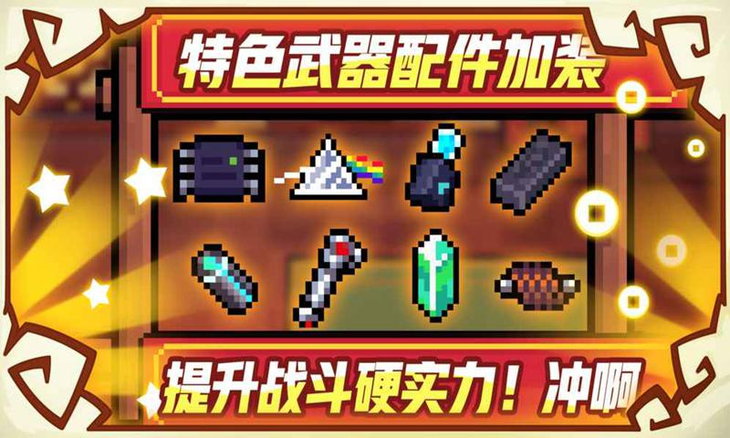 元气骑士(官方版)4