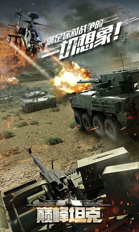 巅峰坦克1