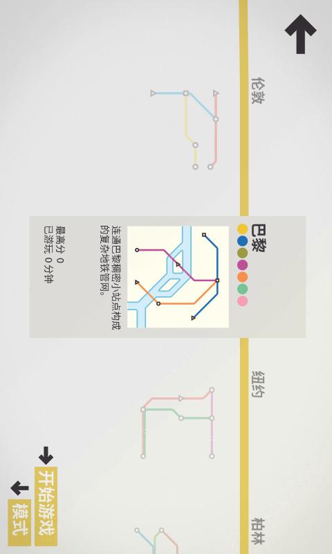 模拟地铁(中文正版)2