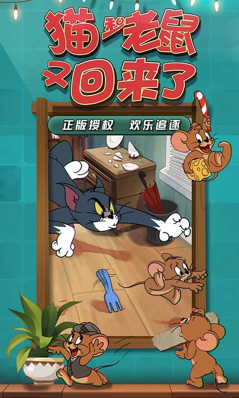 猫和老鼠:欢乐互动1