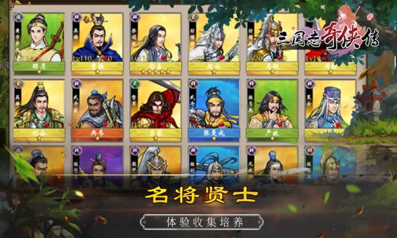 三国志奇侠传2