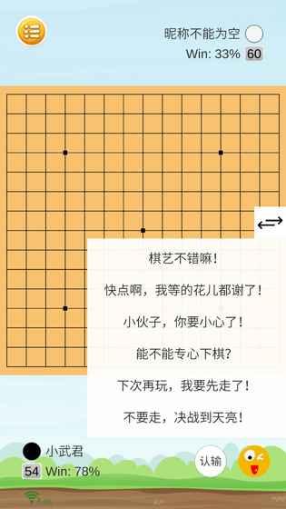 联机五子棋3