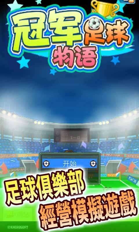 冠军足球物语12