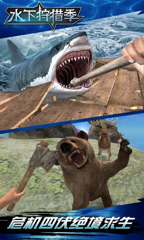 水下狩猎季2