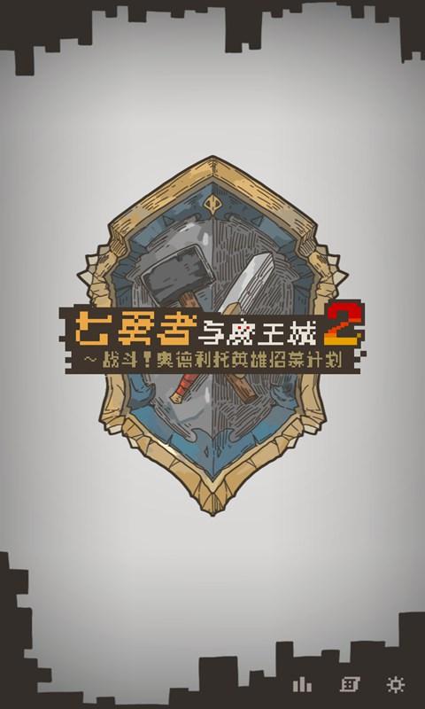 七勇者与魔王城2(测试版)1