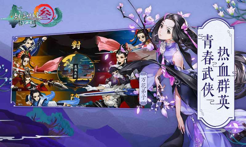 剑网3:指尖江湖5