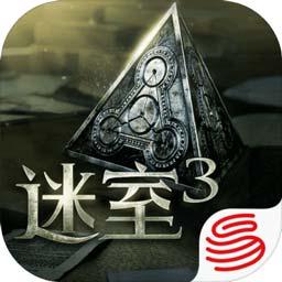 迷室3(官方中文版)下载