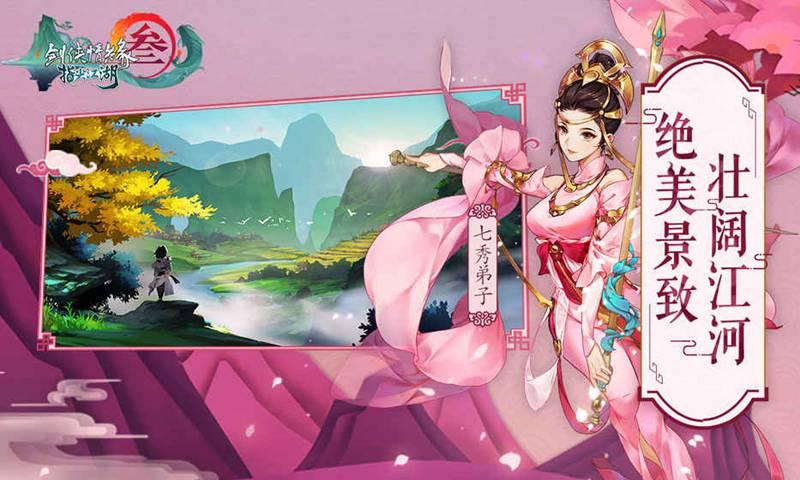 剑网3:指尖江湖0