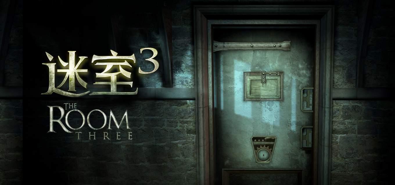 迷室3(官方中文版)