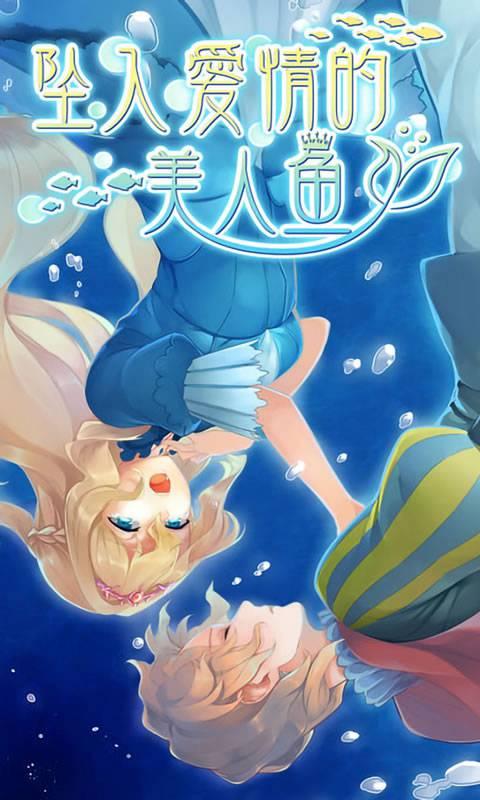 坠入爱情的美人鱼1
