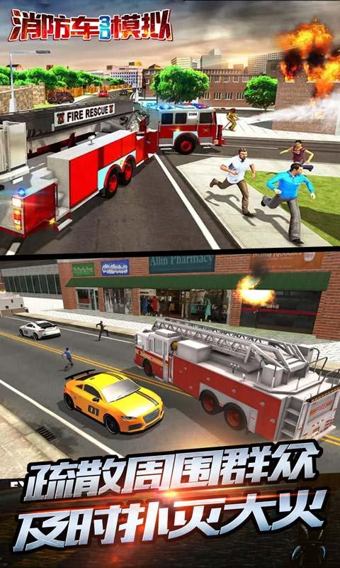 消防车3D模拟3