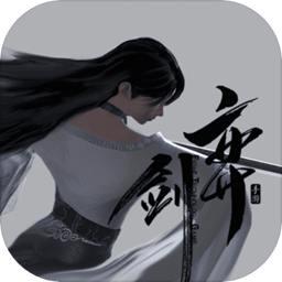 弈剑(单机试玩版)下载