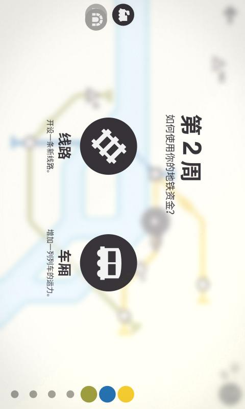 模拟地铁(中文正版)3