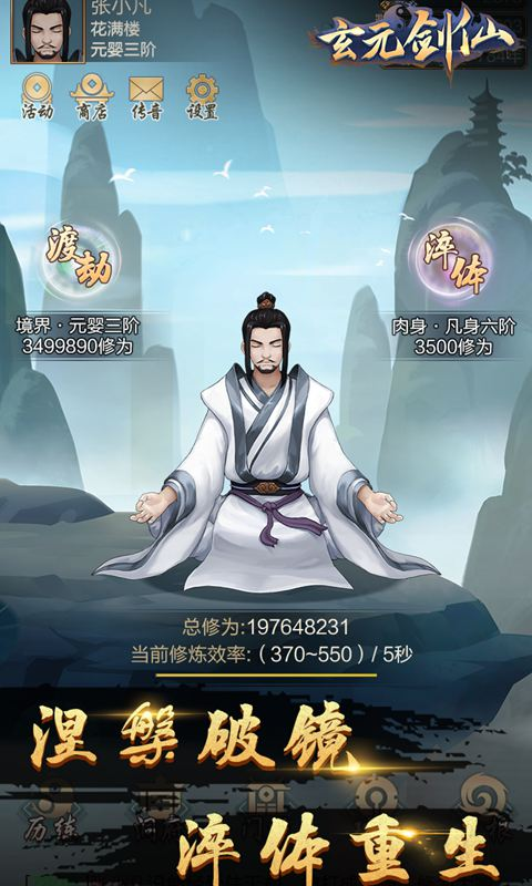 玄元剑仙1
