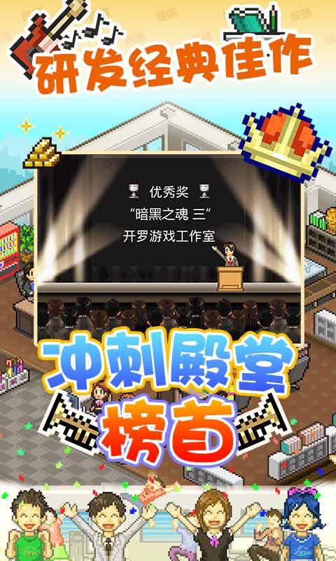 游戏开发物语4
