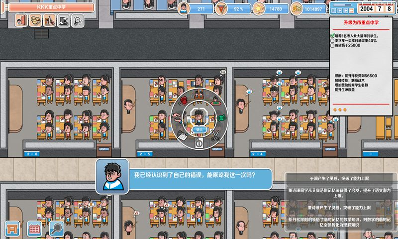 高考工厂模拟(测试版)3