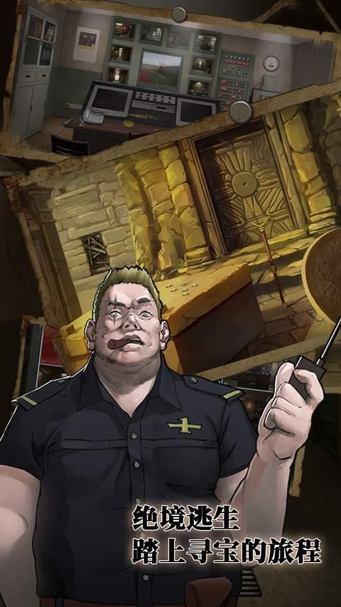 密室逃脱绝境系列7印加古城3