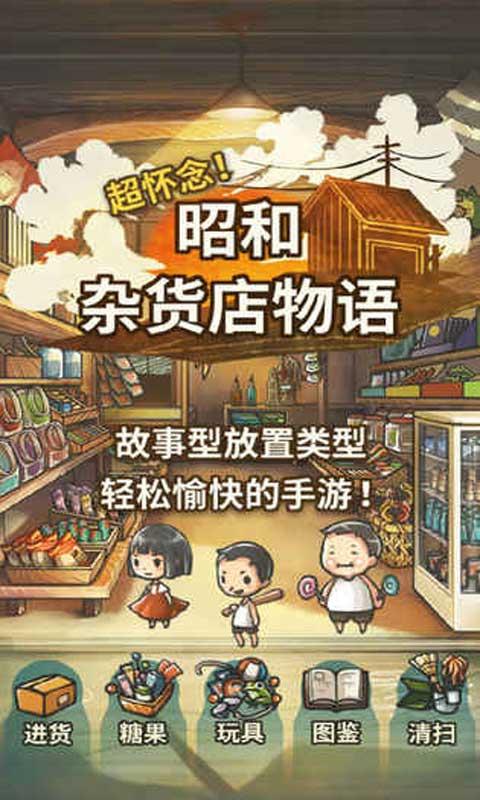 昭和杂货店物语1