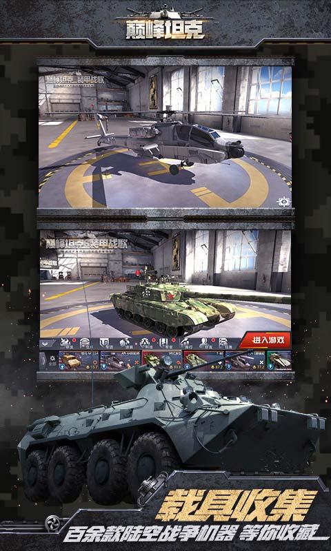 巅峰坦克3