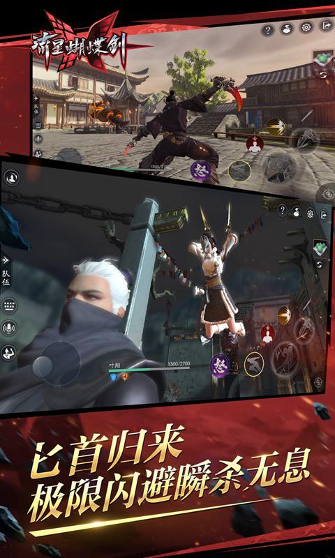 流星蝴蝶剑(群雄助拳)1