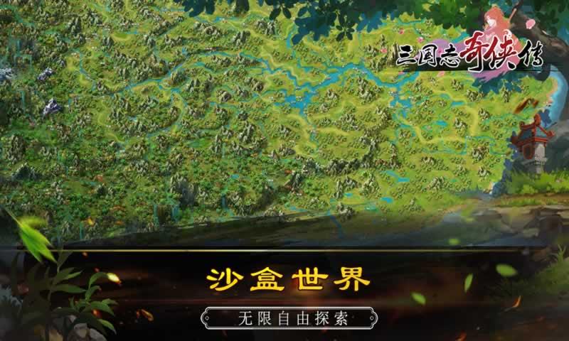 三国志奇侠传3