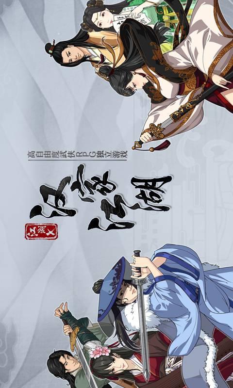 汉家江湖(天命奇御联动)0