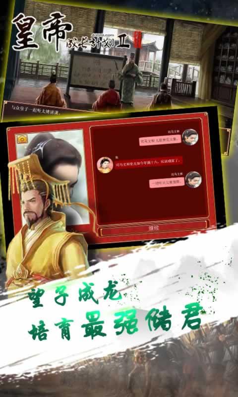 皇帝成长计划21