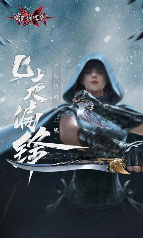 流星蝴蝶剑(群雄助拳)0