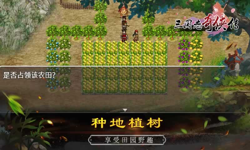 三国志奇侠传4