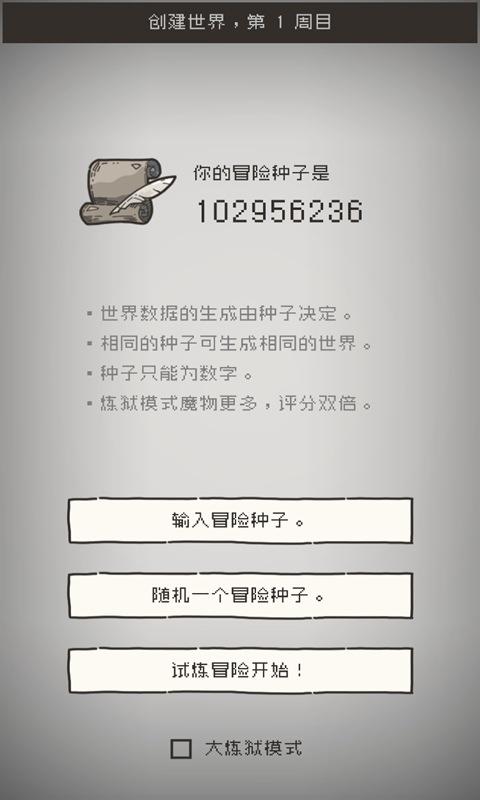 七勇者与魔王城2(测试版)3