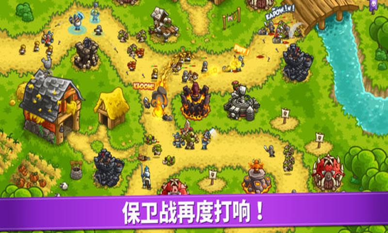 王国保卫战:复仇(中文正版)0
